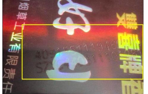 包裝激光標記